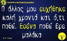 Greek Quotes, Company Logo, Thoughts, Logos, Logo, Ideas, Tanks