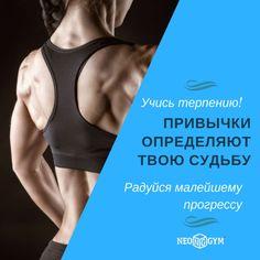 💙💛❤💚💜 Воспитывайте в себе правильные привычки!  И настойчиво двигайтесь только вперед! Здоровье и стройная фигура того стоят! 💯    www.neogym.md  #fitnessmotivation #motivationneogym #кишинев #кишинёв #молдова #молдавия #moldova #moldova_mea #health #fitness #fit #TFLers #fitnessmodel #fitnessaddict #fitspo #workout #bodybuilding #cardio #gym #train #training #photooftheday #health #healthy #instahealth #healthychoices #active #strong #motivation #instagood    Мы работаем на результат… Athletic Tank Tops, Tank Man, Fitness, Mens Tops, Women, Fashion, Moda, Women's, La Mode