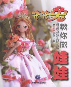 giftjap.info - Интернет-магазин   Japanese book and magazine handicrafts - Stupid Rabbit doll teach you to do