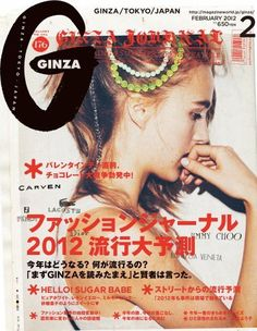GINZA (ギンザ) 2012年 02月号 [雑誌]