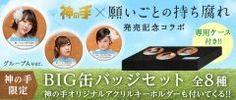 神体験3Dクレーンゲーム神の手第36弾 AKB48 48thシングル総選挙投票曲願いごとの持ち腐れとのコラボ企画 5月31日水11時スタート  景品はAKB48メディア選抜メンバーのBIG缶バッジセット    株式会社ブランジスタゲーム本社東京都渋谷区代表取締役社長木村泰宗が運営する神体験3Dクレーンゲーム神の手の第36弾としてAKB48 48thシングル願いごとの持ち腐れとの企画が決定し明日5月31日水11時よりコラボ専用台を稼働いたします   神の手限定グッズAKB48シングルメディア選抜メンバー22名のBIG缶バッジセットが景品として登場   神の手第36弾は明日発売となるAKB48 48thシングル願いごとの持ち腐れとのコラボが決定いたしました 当企画の景品はメディア選抜メンバー22名の神の手限定BIG缶バッジセットに決定いたしましたメンバーごとに作られた直径7.5cmのBIGサイズ缶バッジとなっており今回も神の手限定のAKB48グッズが実現しました専用BOX…