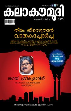 Kalakaumudi August 24, 2014 edition - Read the digital edition by Magzter on your iPad, iPhone, Android, Tablet Devices, Windows 8, PC, Mac and the Web.