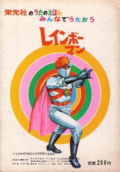 rainbow man レインボーマン