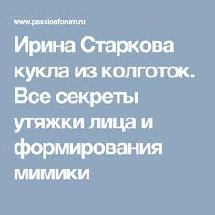 Ирина Старкова кукла из колготок. Все секреты утяжки лица и формирования мимики