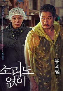 소리도 없이 2020 다시보기 - 영화 | 링크티비 Link TV Drama Korea, Korean Drama, The Voice, Silence, Korean Entertainment News, Yoo Ah In, Tv Reviews, Wet Dreams, Drama Film