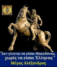 Greek Symbol, Macedonia Greece, Greek Flag, Greece Pictures, Greek Warrior, Greek Beauty, Greek History, The Son Of Man, Alexander The Great