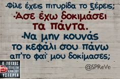 [IMG] Stupid Funny Memes, The Funny, Funny Quotes, Funny Shit, Funny Greek, Greek Quotes, Just For Laughs, Haha, Jokes