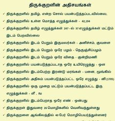 Tamil Motivational Quotes, Tamil Love Quotes, Motivational Quotes For Students, Inspirational Quotes, Status Quotes, Life Quotes, History Lessons For Kids, History Projects, Tamil Christian