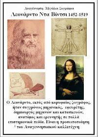 e-αίθουσα: Καρτέλες για την ιστορική γραμμή της ΣΤ΄Τάξης Greek History, World History, Teaching, Education, School, Blog, Sweet, Modern, Art