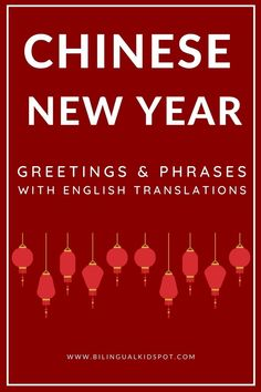 A list of greetings, wishes, and blessings to use for Chinese New Year. Includes Chinese and English translations.