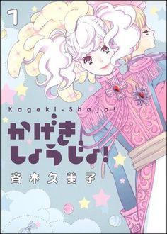 かげきしょうじょ! 1 (ヤングジャンプコミックス) 斉木 久美子 #kawaii #ひらがな