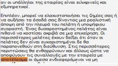 ΝΤΕΤΕΚΤΙΒ Mystery Buyer http://detective-greece.gr/index.asp?Code=000001.etairiko_prophil.html#ΝΤΕΤΕΚΤΙΒ ΥΠΗΡΕΣΙΕΣ
