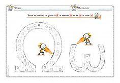 Γεμίζω το Ω,ω - Φύλλο εργασίας Worksheets, Map, Lettering, Teaching, Alphabet, Kids, Greek, Young Children, Boys