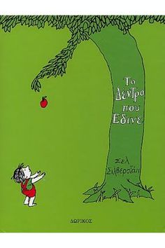 Αυτά τα παιδικά βιβλία δεν βρίσκονται στην κορυφή των πωλήσεων άδικα… Δείτε ποια λείπουν απ' τη βιβλιοθήκη σας!