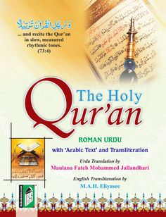 Holy Quran Multilingual, Most Accurate English Translation of The Quran, Best English Translation of Quran, Best Translation of Holy Quran in English Quran In English, Arabic Text, English Translation, Holy Quran, Holi, Meant To Be, Brochure Ideas, Coding, Inspirational