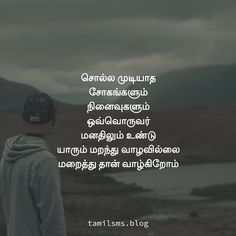 Tamil Motivational Quotes, True Quotes, Inspirational Quotes, Tear Drops, Music Wallpaper, Good Night Quotes, It Hurts, Sky, Album