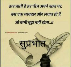 Quotes and Whatsapp Status videos in Hindi, Gujarati, Marathi Good Morning Life Quotes, Good Morning Motivational Messages, Morning Prayer Quotes, Good Day Quotes, Inspirational Quotes About Success, Morning Greetings Quotes, Morning Prayers, Good Morning Images, Good Morning Roses