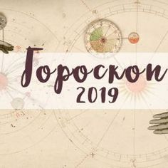 Точный гороскоп на 2019 год Свиньи по знакам Зодиака | Golbis Christmas Design, Helpful Hints, Astrology, Psychology, Life Hacks, Education, Horoscopes, Book, Wedding