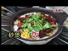 马来西亚素食🇲🇾 瓦煲菇饭,吃了都不知道原来是素的!制作简单!材料易找 - YouTube Grains, Rice, Vegan, Food, Essen, Yemek, Jim Rice, Meals