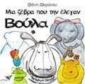 ιστορίες Education, Comics, Bebe, Cartoons, Onderwijs, Learning, Comic, Comics And Cartoons, Comic Books