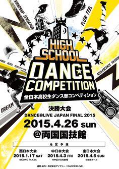 全国の高校ダンス部の頂点が決定!!…