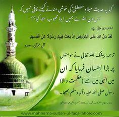 Eid Milad Un Nabi, Islamic Quotes