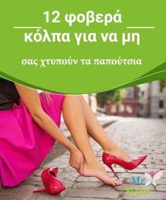 12 φοβερά κόλπα για να μη σας χτυπούν τα παπούτσια   Για να μεγαλώσετε λίγο τα #παπούτσια σας και για να μη σας χτυπήσουν, μπορείτε να τους βάλετε οινόπνευμα ή ακόμα και να τα #τοποθετήσετε στην κατάψυξη με μια παγοκύστη μέσα σε αυτά. Οι #περισσότεροι άνθρωποι έχουν αντιμετωπίσει κάποιου είδους πόνο λόγω των παπουτσιών που αγαπούν αλλά που είναι υπερβολικά άβολα. Το υλικό από το οποίο. #Παράξενα Herbal Remedies, Home Remedies, Natural Remedies, Health And Wellness, Health Tips, Health Fitness, Health Center, Just Do It, Pain Relief