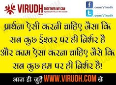 """""""Today's Thought"""" Join us at # www.virudh.com"""