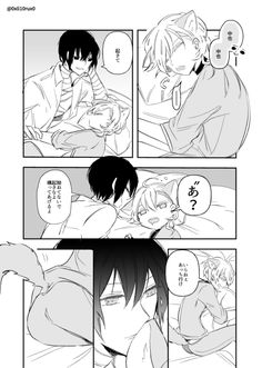 リト (@0xli10rux0) さんの漫画 | 77作目 | ツイコミ(仮) Cute Couple Comics, Couples Comics, Stray Dogs Anime, Bongou Stray Dogs, Sleepy Ash, Dazai Osamu, Cute Couples, Geek Stuff, Creatures