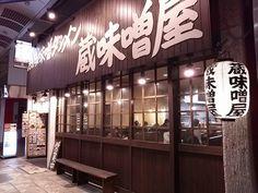 ●熟成味噌タンメン 蔵味噌屋 [北千住] http://alike.jp/restaurant/target_top/1090740/#今日のAlike
