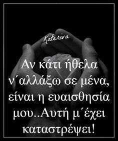 Η αυτοκαταστροφή μου! Mariah.® 🐻 Best Quotes, Love Quotes, Inspirational Quotes, Feeling Loved Quotes, Feelings Words, Lessons Learned In Life, My Philosophy, Greek Quotes, True Words