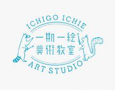 Ichigo Ichie Art Studio / Vi on Behance Typo Logo, Logo Sign, Logo Branding, Branding Design, Typography Design, Japan Logo, Typographie Logo, Cafe Logo, Japanese Graphic Design