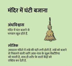 Yr kisi cheez ko soch lo hr jagah logic lgana jruri h Gernal Knowledge, General Knowledge Facts, Knowledge Quotes, Vedic Mantras, Hindu Mantras, Hindu Rituals, Wow Facts, Real Facts, Interesting Facts In Hindi