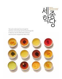 세종학당 소식지 2015년 1월호 영문판 0306