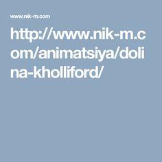 http://www.nik-m.com/animatsiya/dolina-kholliford/