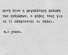 French Quotes, Greek Quotes, I Love You, My Love, New Quotes, Picture Quotes, Quotations, Poetry, Messages