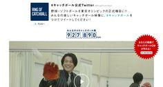 野球・ソフトボールを東京オリンピックの正式種目に! #キャッチボール http://catch-ball.net