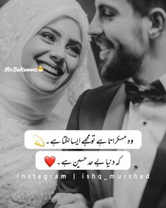 Muslim Love Quotes, Couples Quotes Love, Love In Islam, Islamic Love Quotes, Couple Quotes, Poetry Quotes In Urdu, Love Poetry Urdu, My Poetry, Love Picture Quotes