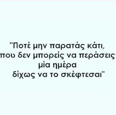 Greek quotes Greek Love Quotes, Funny Greek Quotes, Advice Quotes, Old Quotes, Life Quotes, Greece Quotes, Favorite Quotes, Best Quotes, Saving Quotes