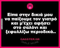 Είμαι στην αναμονή ! Greek Quotes, Smile, Humor, Memes, Funny, Humour, Meme, Funny Photos, Funny Parenting