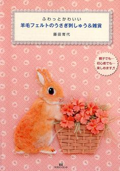 Rabbit Design EMBROIDERY and Goods  Japanese Craft by pomadour24, ¥1960