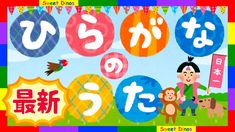 ☆NEW美歌声☆ひらがなの歌 あいうえお 桃太郎 Hiragana Song Japanese Character - Momotaro ❤︎ - YouTube Hiragana, Symbols, Letters, Japanese, Sweet, Youtube, Calligraphy, Candy, Lettering