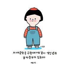 Korean Text, Korean Words, Medicine Humor, Korean Quotes, Healing Words, Korean Language, Couple Shirts, Cute Drawings, Character Design