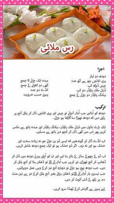 Healthy Oatmeal Recipes, Protein Shake Recipes, Pakistani Desserts, Masala Tv Recipe, Cooking Recipes In Urdu, Delicious Desserts, Yummy Food, Urdu Recipe, Desi Food