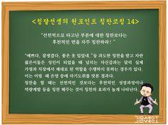 <칭달선생의 원포인트 칭찬코칭 14> 선천적으로 타고난 부분에 대한 칭찬보다는 후천적인 면을 자주 칭찬하라!