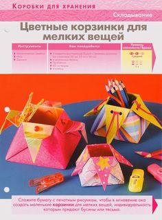 Аппликация: Поделки из Бумаги. Обсуждение на LiveInternet - Российский Сервис Онлайн-Дневников