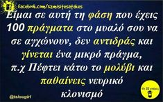 Νευρικός κλονισμός Jokes Quotes, Funny Quotes, Memes, Funny Images, Funny Pictures, Funny Greek, Kai, Sharing Quotes, Funny Picture Quotes