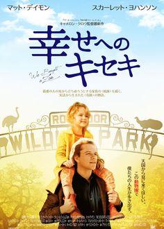 映画『幸せへのキセキ』 - シネマトゥデイ 2012-06-30@ワーナーマイカル 港北 悪くはない