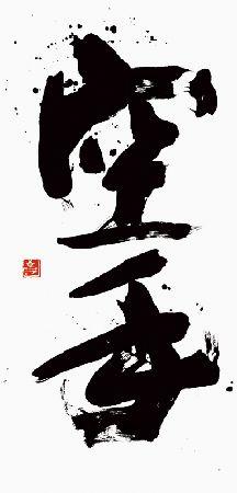 "Calligraphy 空手 ""karate"" by KAKINUMA Koji, Japan"
