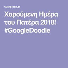 Χαρούμενη Ημέρα του Πατέρα 2018! #GoogleDoodle